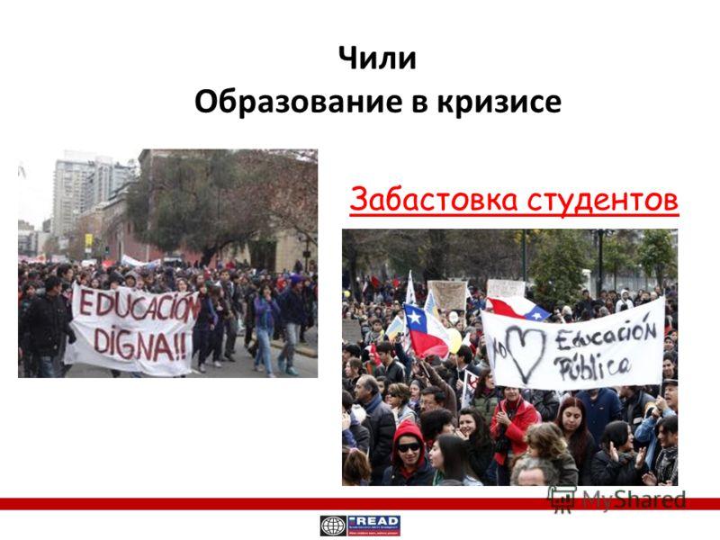Чили Образование в кризисе Забастовка студентов