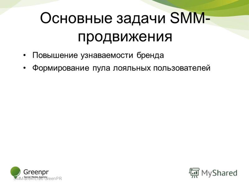 SMM-агентство GreenPR Основные задачи SMM- продвижения Повышение узнаваемости бренда Формирование пула лояльных пользователей