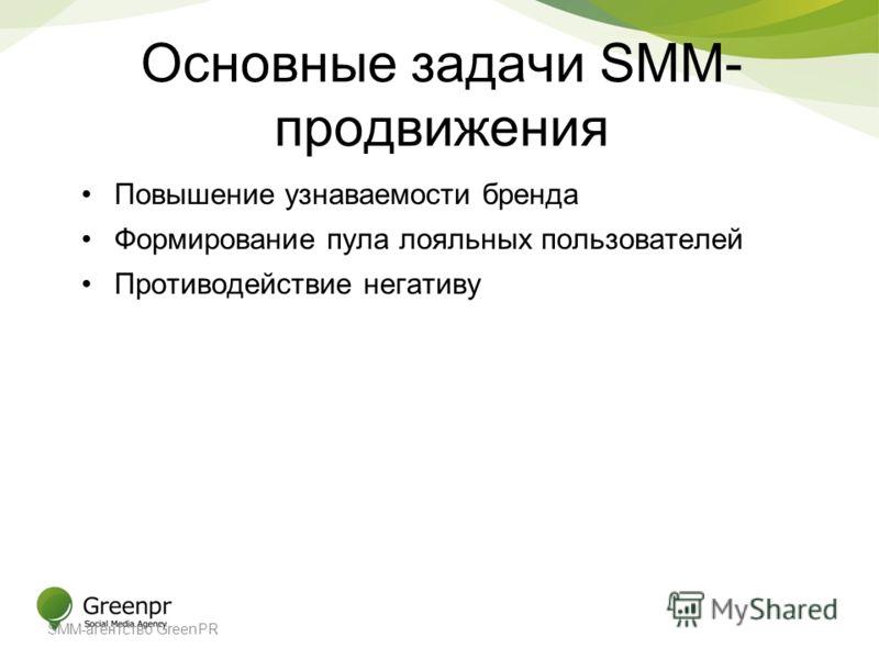 SMM-агентство GreenPR Основные задачи SMM- продвижения Повышение узнаваемости бренда Формирование пула лояльных пользователей Противодействие негативу