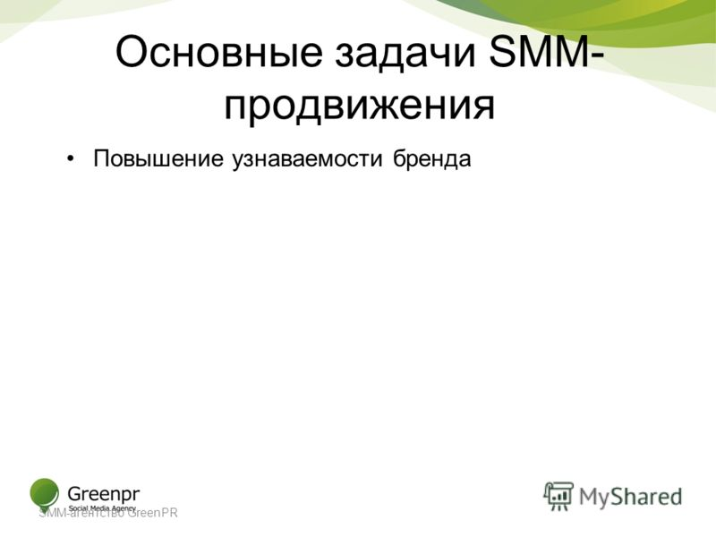 SMM-агентство GreenPR Основные задачи SMM- продвижения Повышение узнаваемости бренда