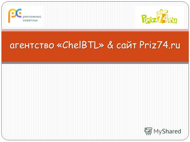 агентство «ChelBTL» & сайт Priz74.ru