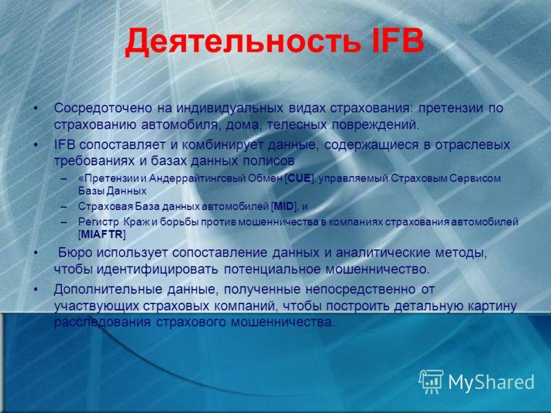 Деятельность IFB Сосредоточено на индивидуальных видах страхования: претензии по страхованию автомобиля, дома, телесных повреждений. IFB сопоставляет и комбинирует данные, содержащиеся в отраслевых требованиях и базах данных полисов –«Претензии и Анд