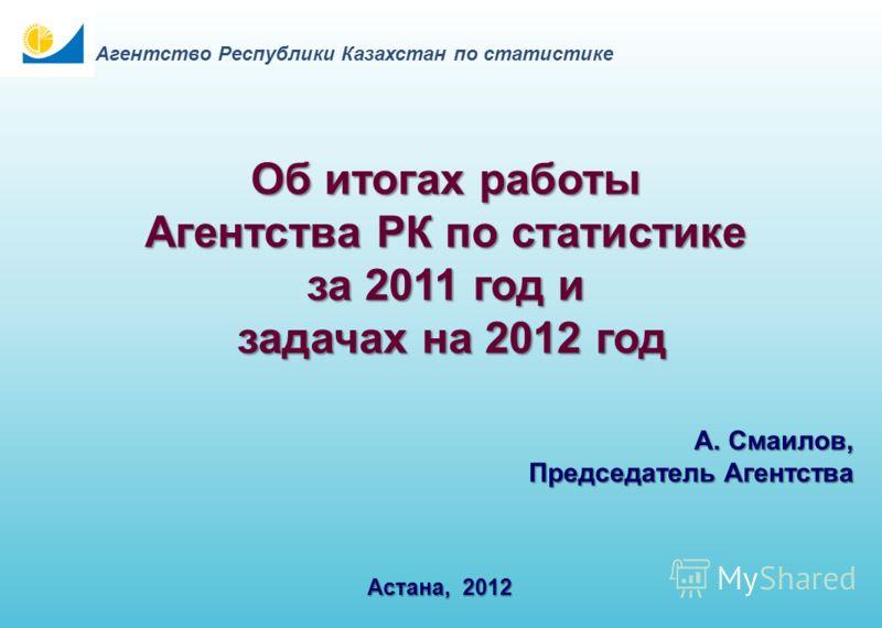 Расширенное заседание Коллегии Агентства Республики Казахстан по статистике 2 февраля 2012 года