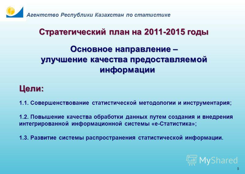 4 Закон Республики Казахстан «О государственной статистике» принят в марте 2010 года Новации в Законе доступ уполномоченного органа к административным данным; обязательное использование статистических классификаторов при осуществлении статистической