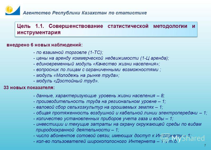 6 Агентство Республики Казахстан по статистике План внедрения СНС 2008 на 2011-2014 годы разработано 6 новых методик: - учета услуг Национального Банка; - учета услуг страхования; - учета выпуска услуг финансового посредничества; - учета услуг банков