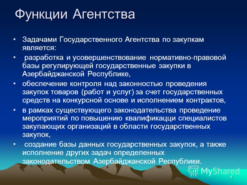 4 Функции Агентства Задачами Государственного Агентства по закупкам является: разработка и усовершенствование нормативно-правовой базы регулирующей государственные закупки в Азербайджанской Республике, обеспечение контроля над законностью проведения