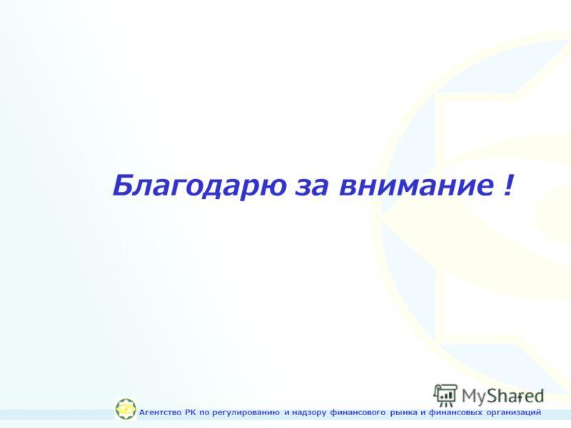 7 Агентство РК по регулированию и надзору финансового рынка и финансовых организаций Благодарю за внимание !