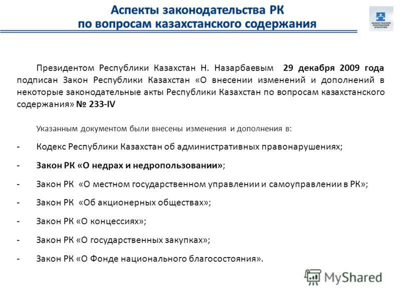 Указанным документом были внесены изменения и дополнения в: -Кодекс Республики Казахстан об административных правонарушениях; -Закон РК «О недрах и недропользовании»; -Закон РК «О местном государственном управлении и самоуправлении в РК»; -Закон РК «