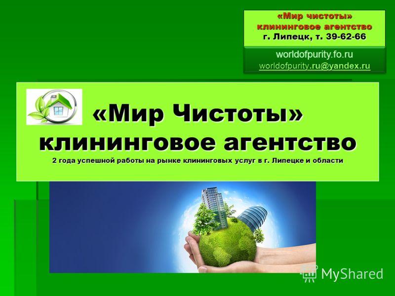 Discount card «Мир чистоты» клининговое агентство г. Липецк, т. 39-62-66 «Мир Чистоты» клининговое агентство 2 года успешной работы на рынке клининговых услуг в г. Липецке и области worldofpurity.ru@yandex.ru worldofpurity.ru@yandex.ru worldofpurity.