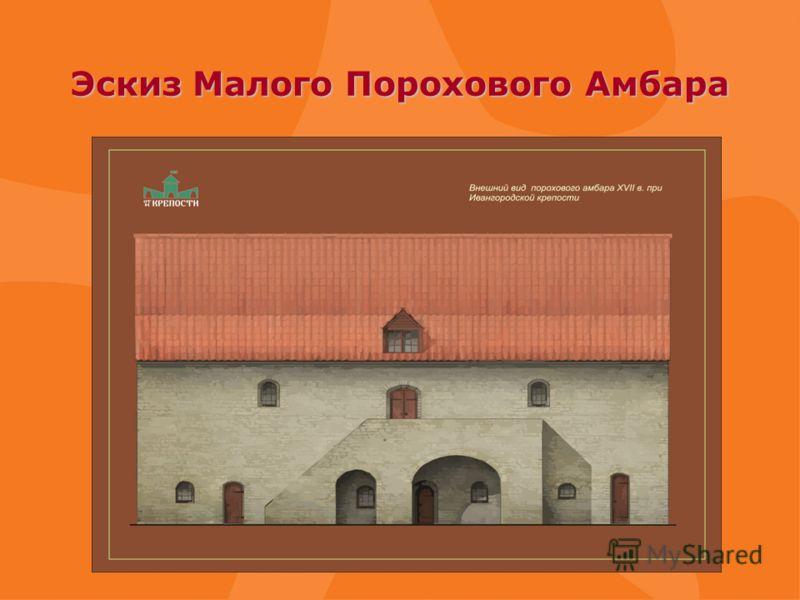 Эскиз Малого Порохового Амбара