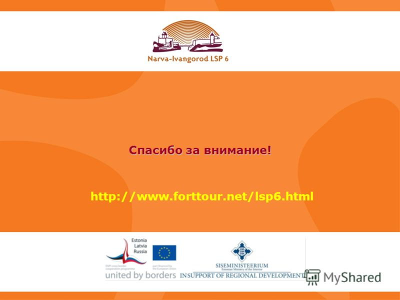 21 Спасибо за внимание! http://www.forttour.net/lsp6.html