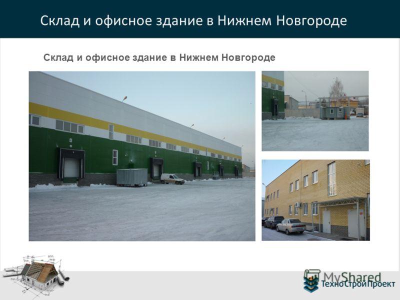 Склад и офисное здание в Нижнем Новгороде