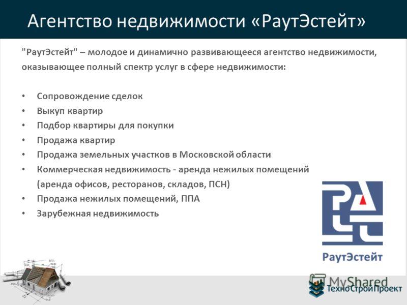 Агентство недвижимости «РаутЭстейт»