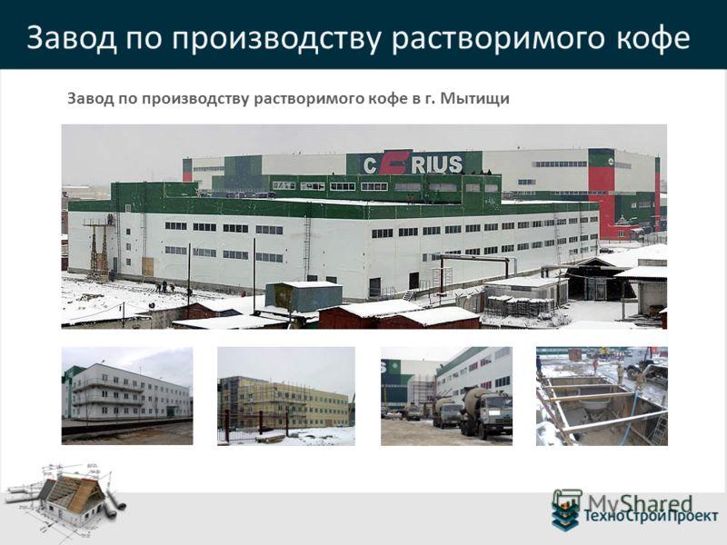 Завод по производству растворимого кофе Завод по производству растворимого кофе в г. Мытищи