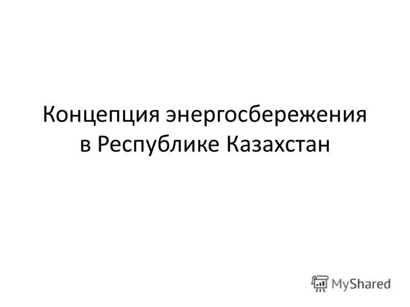 Концепция энергосбережения в Республике Казахстан