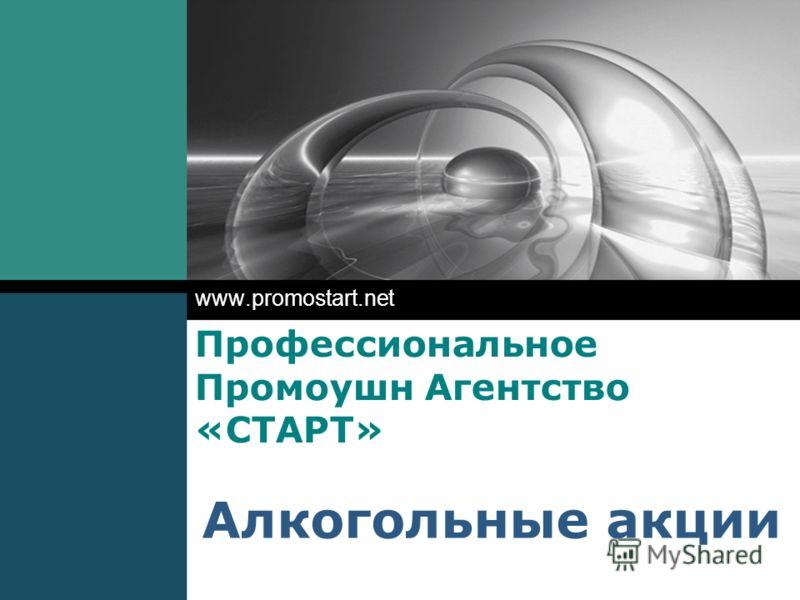 www.promostart.net Профессиональное Промоушн Агентство «СТАРТ» Алкогольные акции