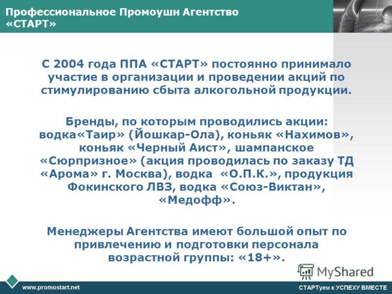 Профессиональное Промоушн Агентство «СТАРТ» С 2004 года ППА «СТАРТ» постоянно принимало участие в организации и проведении акций по стимулированию сбыта алкогольной продукции. Бренды, по которым проводились акции: водка«Таир» (Йошкар-Ола), коньяк «На