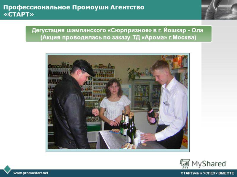 Профессиональное Промоушн Агентство «СТАРТ» Дегустация шампанского «Сюрпризное» в г. Йошкар - Ола (Акция проводилась по заказу ТД «Арома» г.Москва)