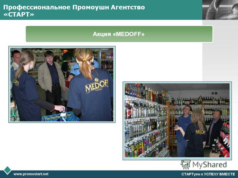 Профессиональное Промоушн Агентство «СТАРТ» Акция «MEDOFF»