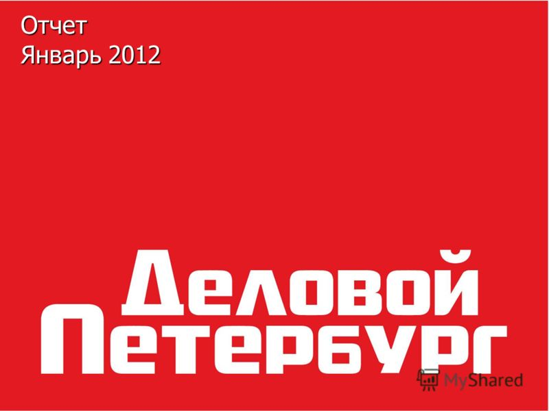 Oтчет Январь 2012