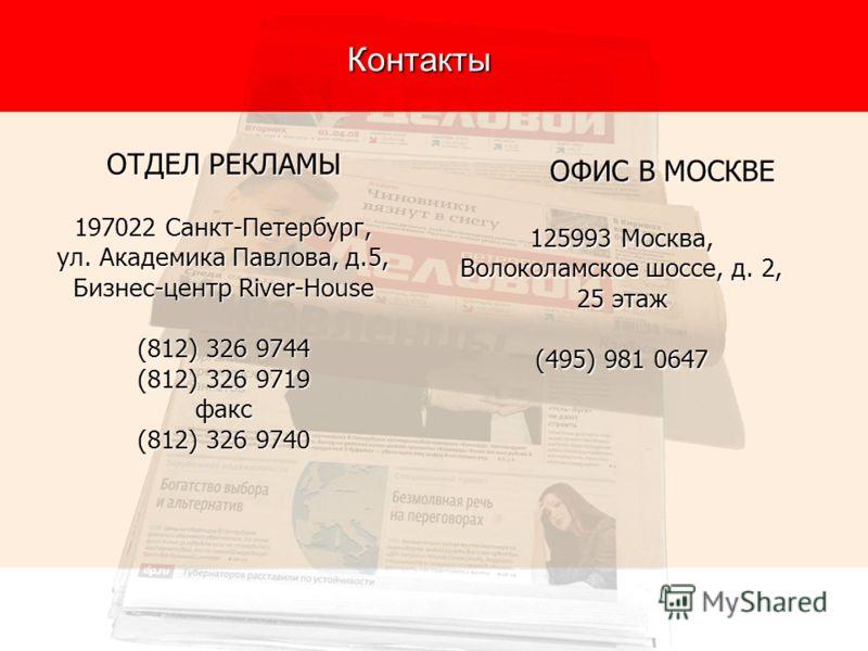 ОТДЕЛ РЕКЛАМЫ 197022 Санкт-Петербург, ул. Академика Павлова, д.5, Бизнес-центр River-House (812) 326 9744 (812) 326 9719 факс (812) 326 9740 ОФИС В МОСКВЕ ОФИС В МОСКВЕ 125993 Москва, Волоколамское шоссе, д. 2, 25 этаж (495) 981 0647 Контакты