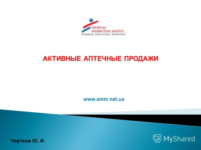 АКТИВНЫЕ АПТЕЧНЫЕ ПРОДАЖИ Чертков Ю. И. www.amm.net.ua