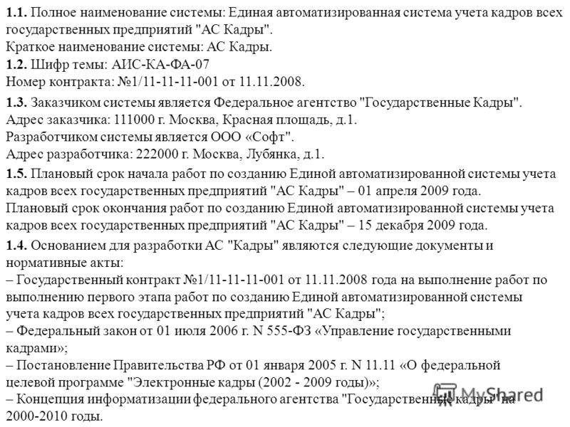 1.1. Полное наименование системы: Единая автоматизированная система учета кадров всех государственных предприятий