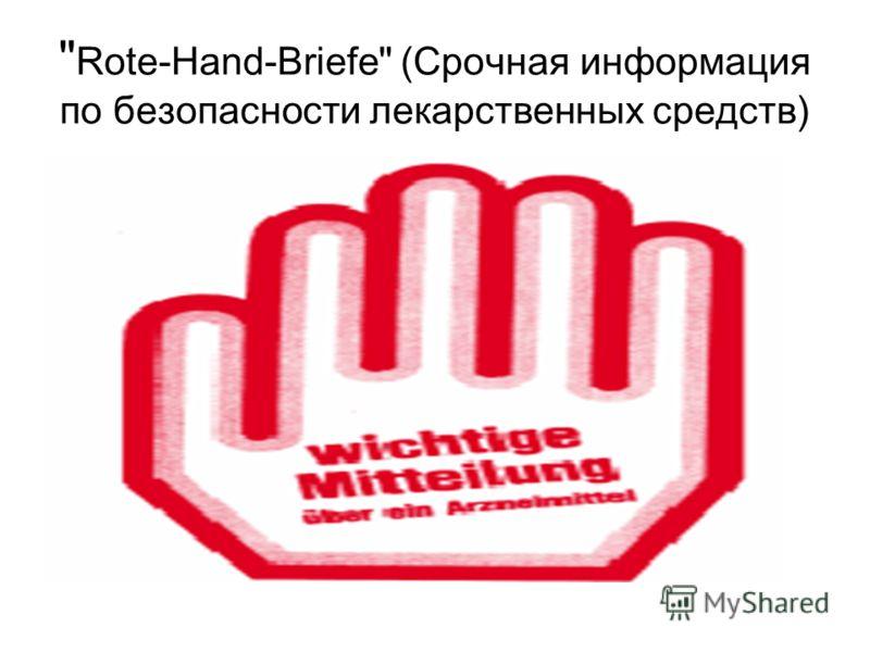 Rote-Hand-Briefe (Срочная информация по безопасности лекарственных средств)