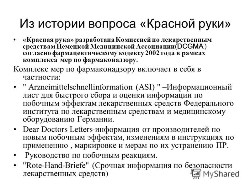 Из истории вопроса «Красной руки» «Красная рука» разработана Комиссией по лекарственным средствам Немецкой Медицинской Ассоциации( DCGMA ) согласно фармацевтическому кодексу 2002 года в рамках комплекса мер по фармаконадзору. Комплекс мер по фармакон
