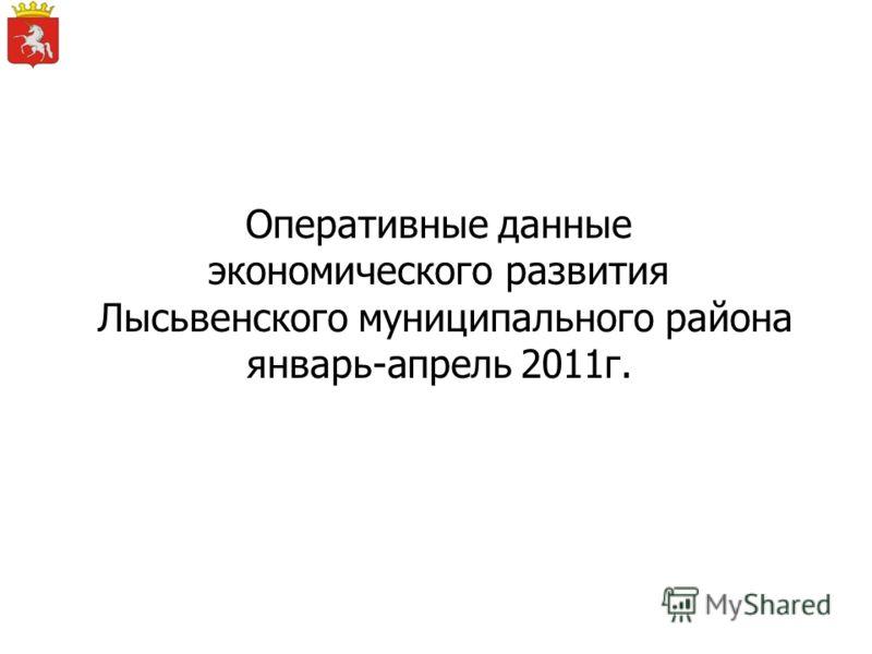 Оперативные данные экономического развития Лысьвенского муниципального района январь-апрель 2011г.