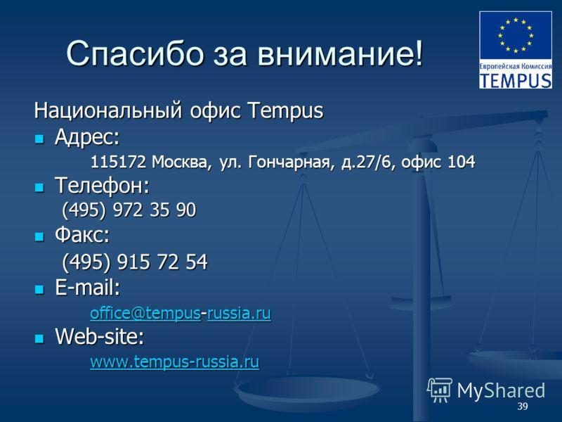 39 Спасибо за внимание! Национальный офис Tempus Адрес: Адрес: 115172 Москва, ул. Гончарная, д.27/6, офис 104 Телефон: Телефон: (495) 972 35 90 Факс: Факс: (495) 915 72 54 E-mail: E-mail: office@tempusoffice@tempus-russia.ru russia.ru office@tempusru