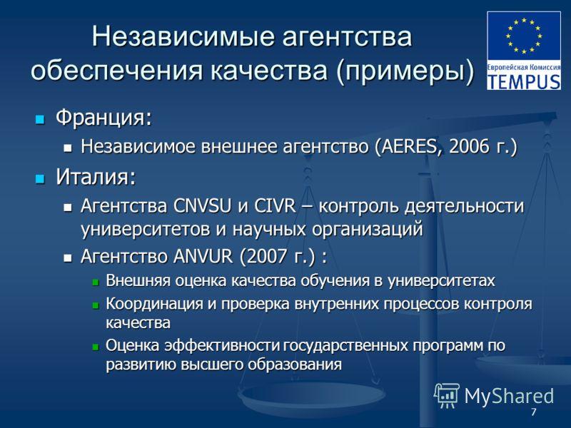 7 Независимые агентства обеспечения качества (примеры) Франция: Франция: Независимое внешнее агентство (AERES, 2006 г.) Независимое внешнее агентство (AERES, 2006 г.) Италия: Италия: Агентства CNVSU и CIVR – контроль деятельности университетов и науч