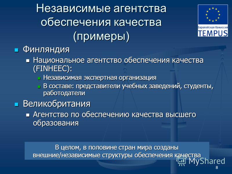 8 Независимые агентства обеспечения качества (примеры) Финляндия Финляндия Национальное агентство обеспечения качества (FINHEEC): Национальное агентство обеспечения качества (FINHEEC): Независимая экспертная организация Независимая экспертная организ