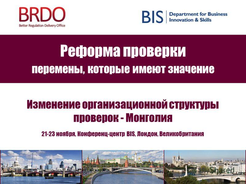 Реформа проверки перемены, которые имеют значение Изменение организационной структуры проверок - Монголия 21-23 ноября, Конференц-центр BIS, Лондон, Великобритания
