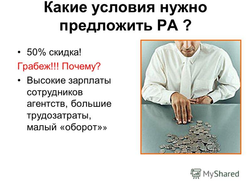 Какие условия нужно предложить РА ? 50% скидка! Грабеж!!! Почему? Высокие зарплаты сотрудников агентств, большие трудозатраты, малый «оборот» »
