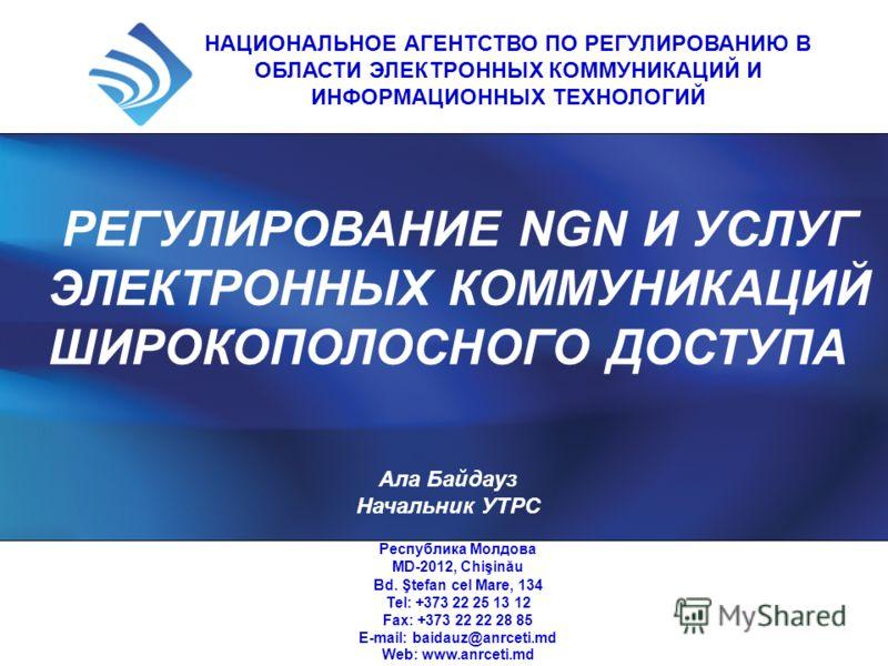 НАЦИОНАЛЬНОЕ АГЕНТСТВО ПО РЕГУЛИРОВАНИЮ В ОБЛАСТИ ЭЛЕКТРОННЫХ КОММУНИКАЦИЙ И ИНФОРМАЦИОННЫХ ТЕХНОЛОГИЙ Республика Молдова MD-2012, Chişinău Bd. Ştefan cel Mare, 134 Tel: +373 22 25 13 12 Fax: +373 22 22 28 85 E-mail: baidauz@anrceti.md Web: www.anrce