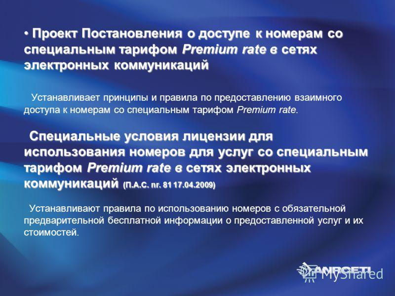 Проект Постановления о доступе к номерам со специальным тарифом Premium rate в сетях электронных коммуникаций Специальные условия лицензии для использования номеров для услуг со специальным тарифом Premium rate в сетях электронных коммуникаций (П.А.С