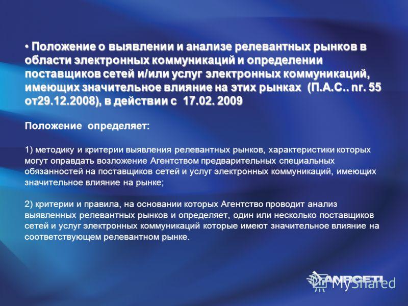 Положение о выявлении и анализе релевантных рынков в области электронных коммуникаций и определении поставщиков сетей и/или услуг электронных коммуникаций, имеющих значительное влияние на этих рынках (П.А.С.. nr. 55 от29.12.2008), в действии с 17.02.