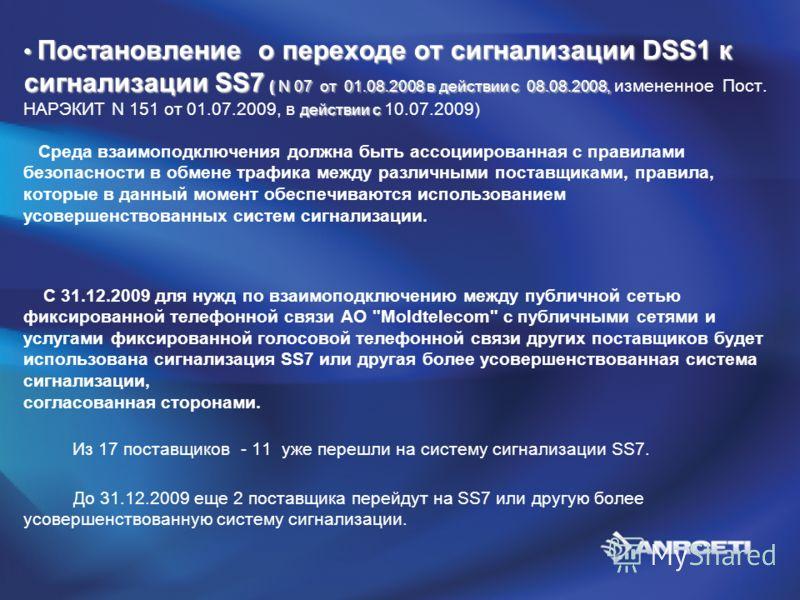 Постановление о переходе от сигнализации DSS1 к сигнализации SS7 ( N 07 от 01.08.2008 в действии с 08.08.2008, действии c Постановление о переходе от сигнализации DSS1 к сигнализации SS7 ( N 07 от 01.08.2008 в действии с 08.08.2008, измененное Пост.