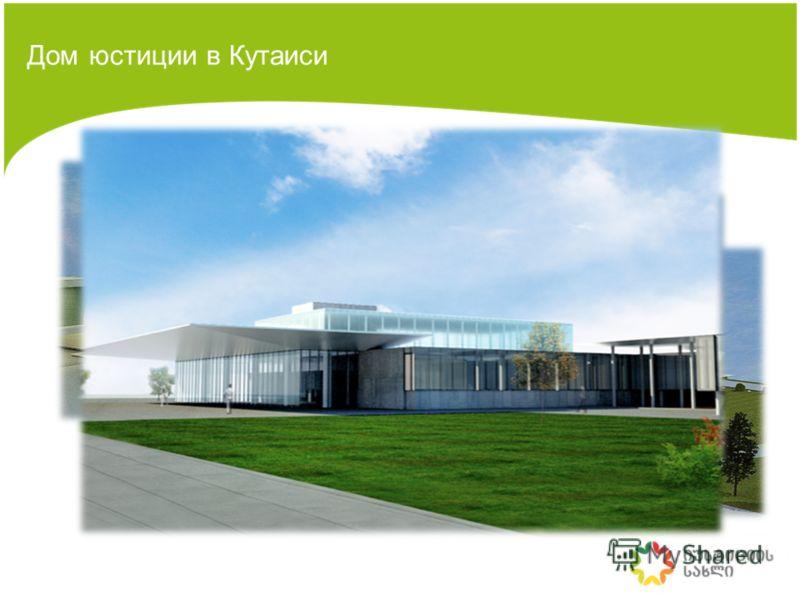 Дом юстиции в Кутаиси