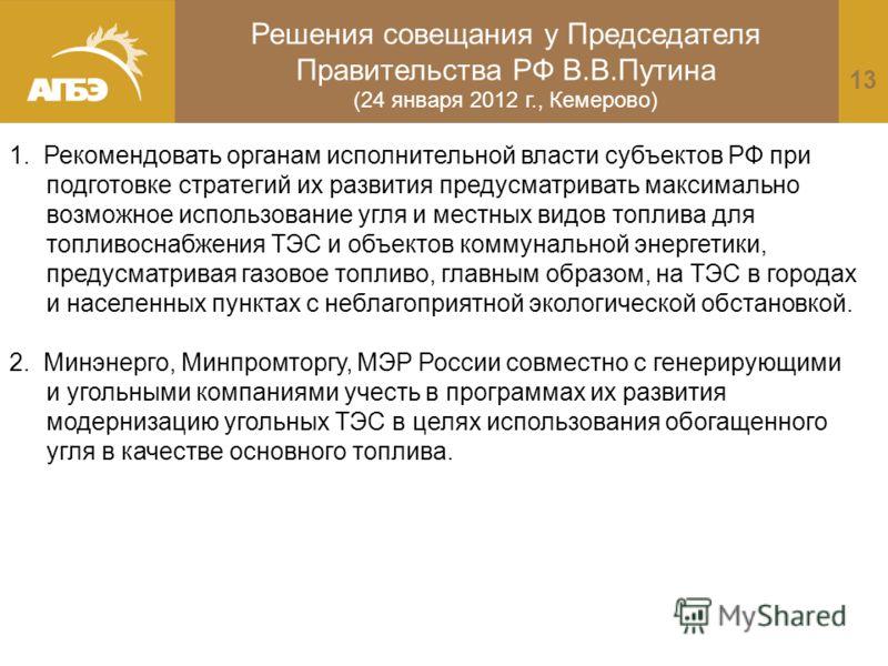 13 1. Рекомендовать органам исполнительной власти субъектов РФ при подготовке стратегий их развития предусматривать максимально возможное использование угля и местных видов топлива для топливоснабжения ТЭС и объектов коммунальной энергетики, предусма
