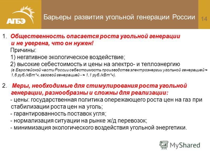 14 Барьеры развития угольной генерации России Общественность опасается роста угольной генерации и не уверена, что он нужен! 1. Общественность опасается роста угольной генерации и не уверена, что он нужен! Причины: 1) негативное экологическое воздейст