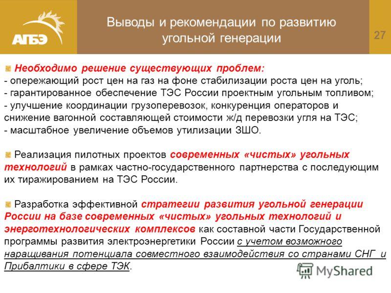 27 Выводы и рекомендации по развитию угольной генерации Необходимо решение существующих проблем: - опережающий рост цен на газ на фоне стабилизации роста цен на уголь; - гарантированное обеспечение ТЭС России проектным угольным топливом; - улучшение