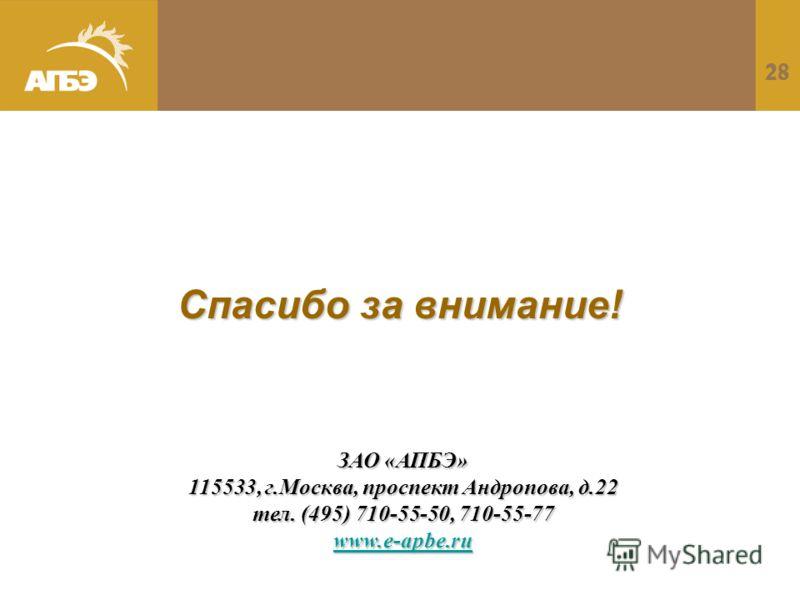 28 Спасибо за внимание! ЗАО «АПБЭ» 115533, г.Москва, проспект Андропова, д.22 тел. (495) 710-55-50, 710-55-77 www.e-apbe.ru