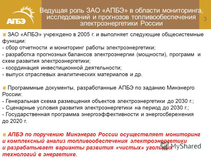 3 Ведущая роль ЗАО «АПБЭ» в области мониторинга, исследований и прогнозов топливообеспечения электроэнергетики России ЗАО «АПБЭ» учреждено в 2005 г. и выполняет следующие общесистемные функции: - сбор отчетности и мониторинг работы электроэнергетики;