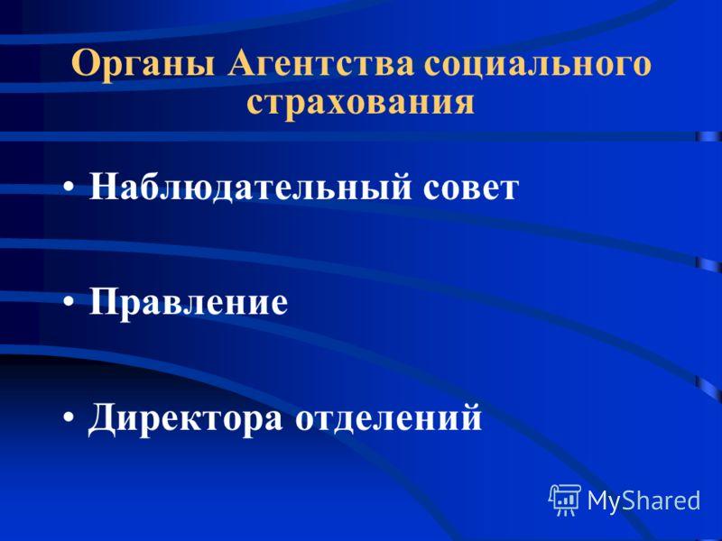 Органы Агентства социального страхования Наблюдательный совет Правление Директора отделений