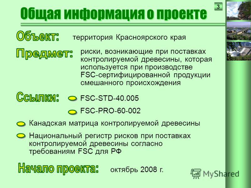 территория Красноярского края риски, возникающие при поставках контролируемой древесины, которая используется при производстве FSC-сертифицированной продукции смешанного происхождения 3 FSC-STD-40.005 FSC-PRO-60-002 Канадская матрица контролируемой д