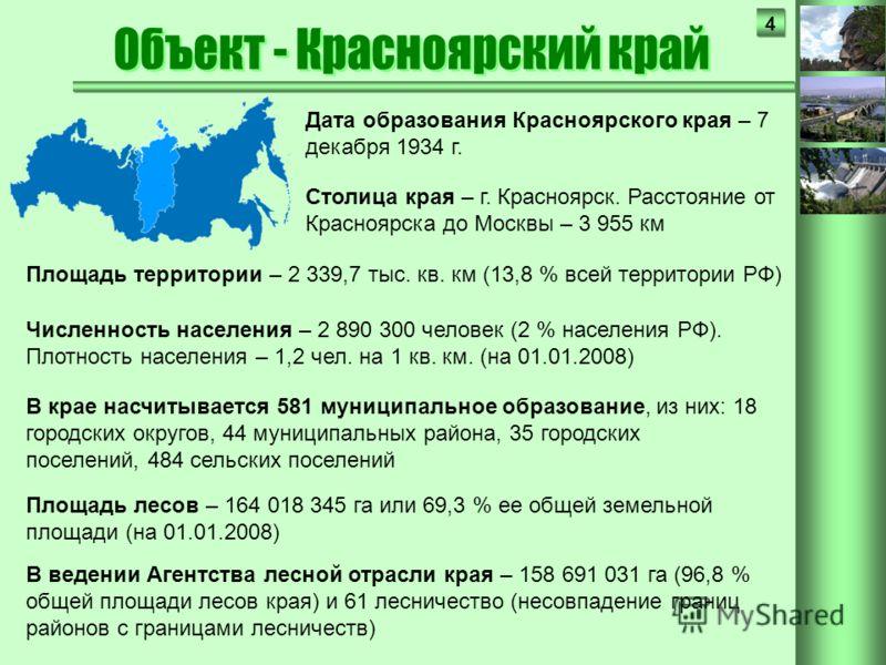 4 Дата образования Красноярского края – 7 декабря 1934 г. Столица края – г. Красноярск. Расстояние от Красноярска до Москвы – 3 955 км Площадь территории – 2 339,7 тыс. кв. км (13,8 % всей территории РФ) В крае насчитывается 581 муниципальное образов