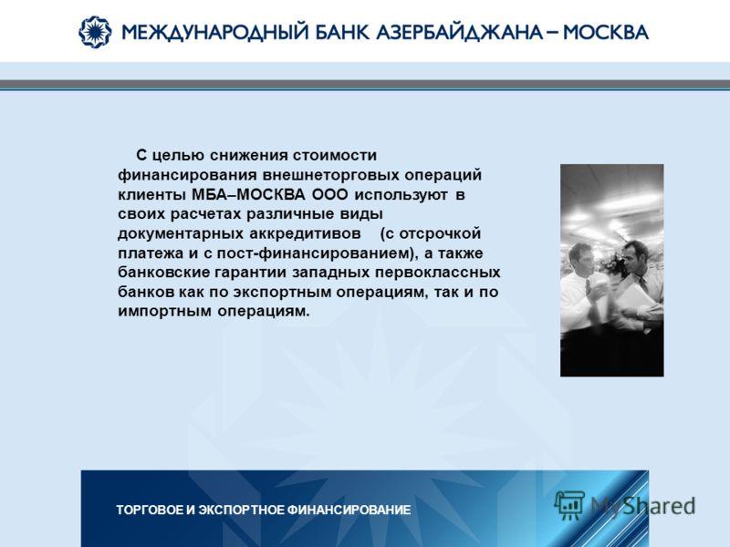 С целью снижения стоимости финансирования внешнеторговых операций клиенты МБА–МОСКВА ООО используют в своих расчетах различные виды документарных аккредитивов (с отсрочкой платежа и с пост-финансированием), а также банковские гарантии западных первок