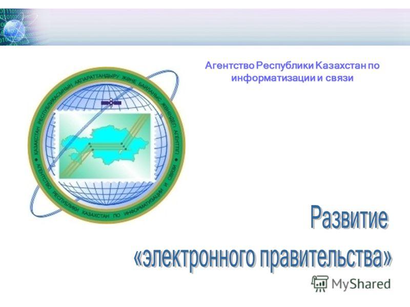 Агентство Республики Казахстан по информатизации и связи